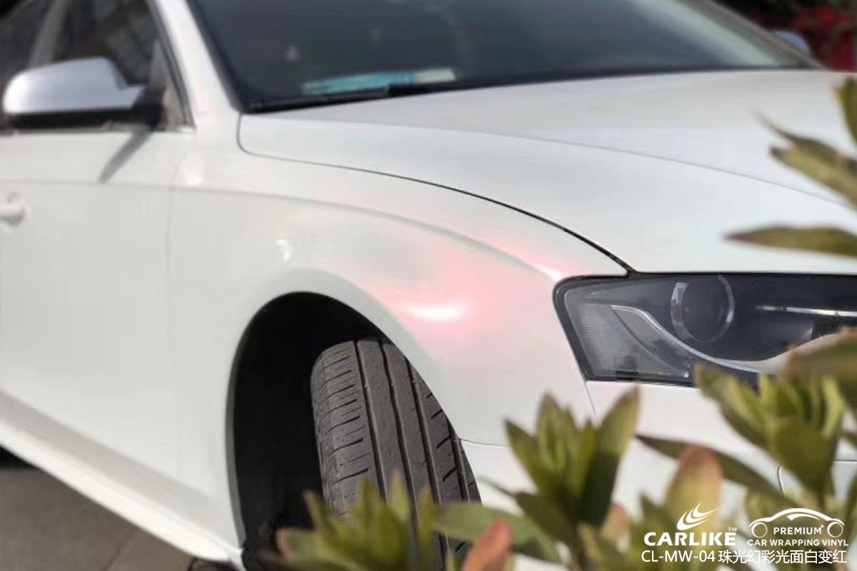 CARLIKE卡莱克™CL-MW-04奥迪珠光幻彩光面白变红车身贴膜