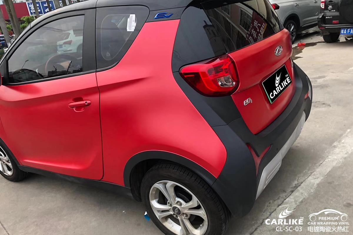 泰安奇瑞eQ车整车贴膜电镀陶瓷火热红车身改色贴车效果图
