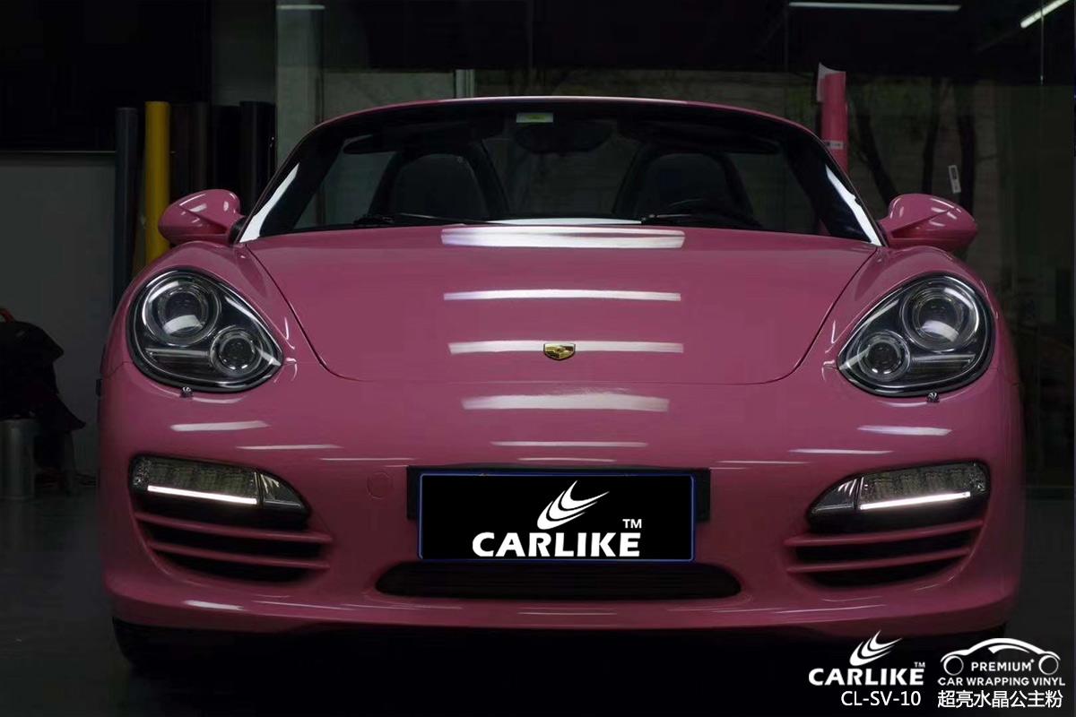 CARLIKE卡莱克™CL-SV-10保时捷超亮水晶公主粉汽车改色
