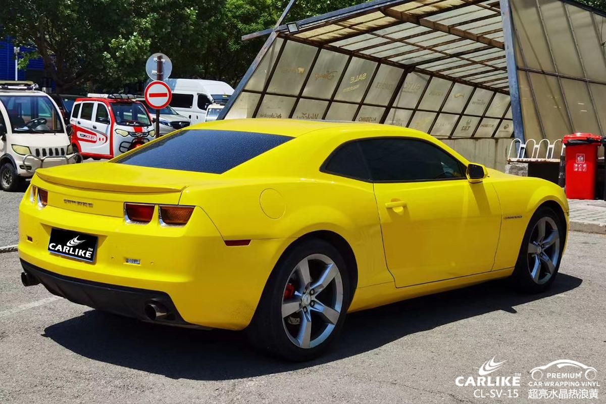CARLIKE卡莱克™CL-SV-15雪佛兰超亮水晶热浪黄车身贴膜