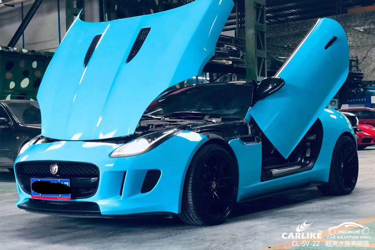 CARLIKE卡莱克™CL-SV-22捷豹超亮水晶亮丽蓝汽车贴膜