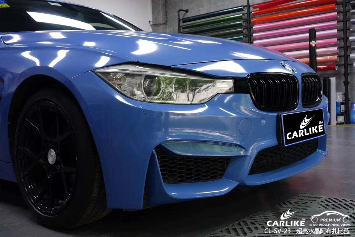 CARLIKE卡莱克™CL-SV-23宝马超亮水晶阿布扎比蓝汽车贴膜