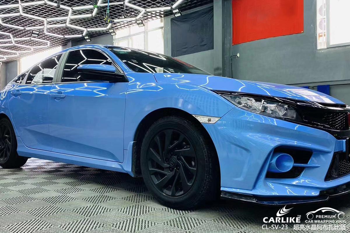 CARLIKE卡莱克™CL-SV-23本田超亮水晶阿布扎比蓝汽车改色