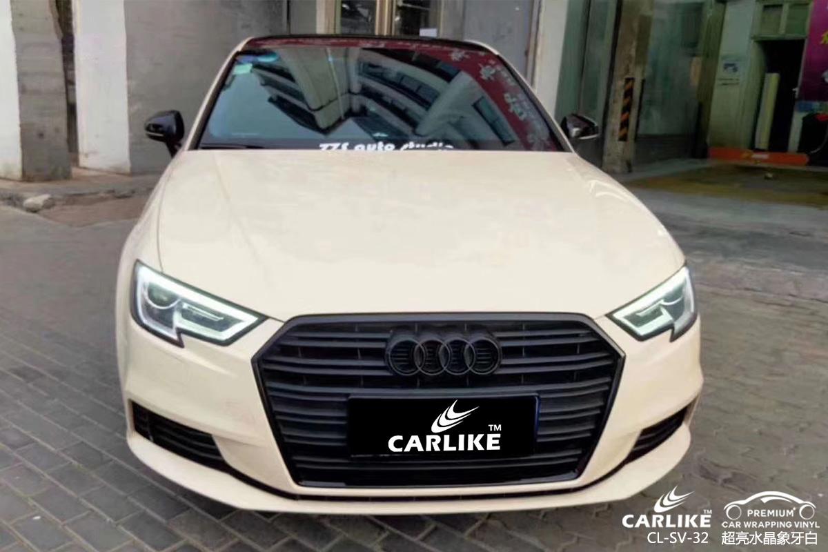 CARLIKE卡莱克™CL-SV-32奥迪超亮水晶象牙白汽车改色