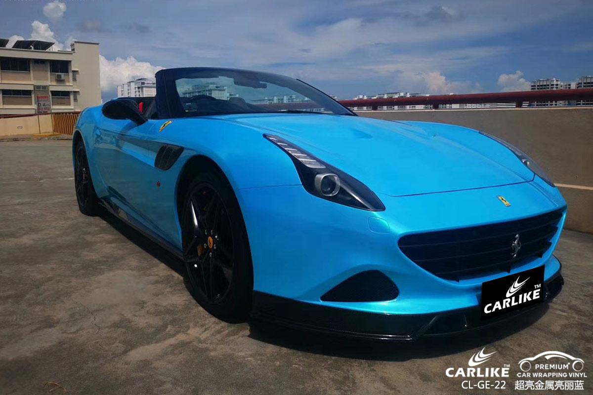 CARLIKE卡莱克™CL-GE-22法拉利超亮金属亮丽蓝汽车贴膜
