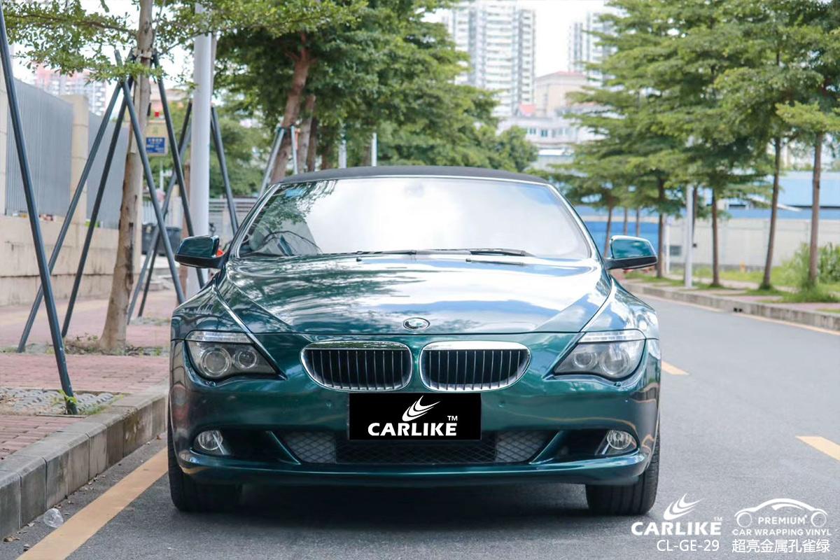 CARLIKE卡莱克™CL-MC-07宝马幻彩珊瑚孔雀绿汽车贴膜