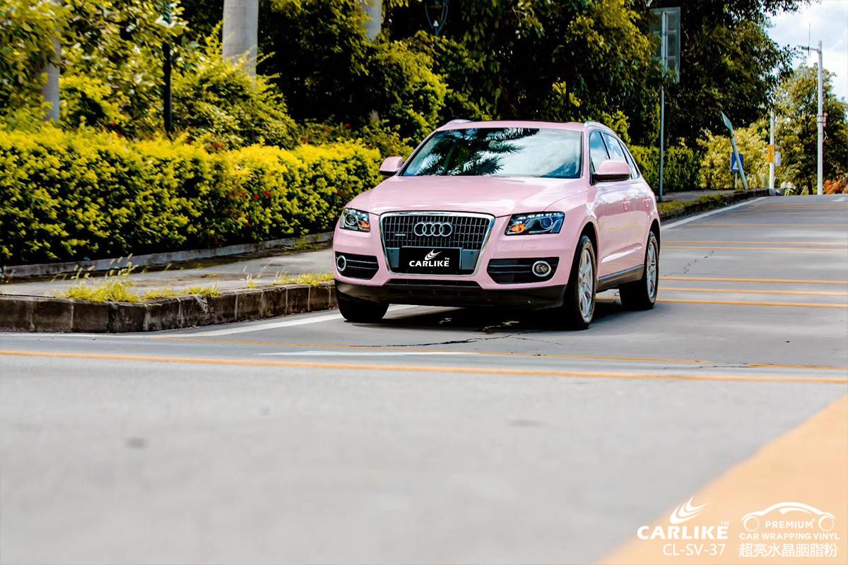 雅安奥迪_Q5车身贴膜超亮水晶胭脂粉汽车改色效果图
