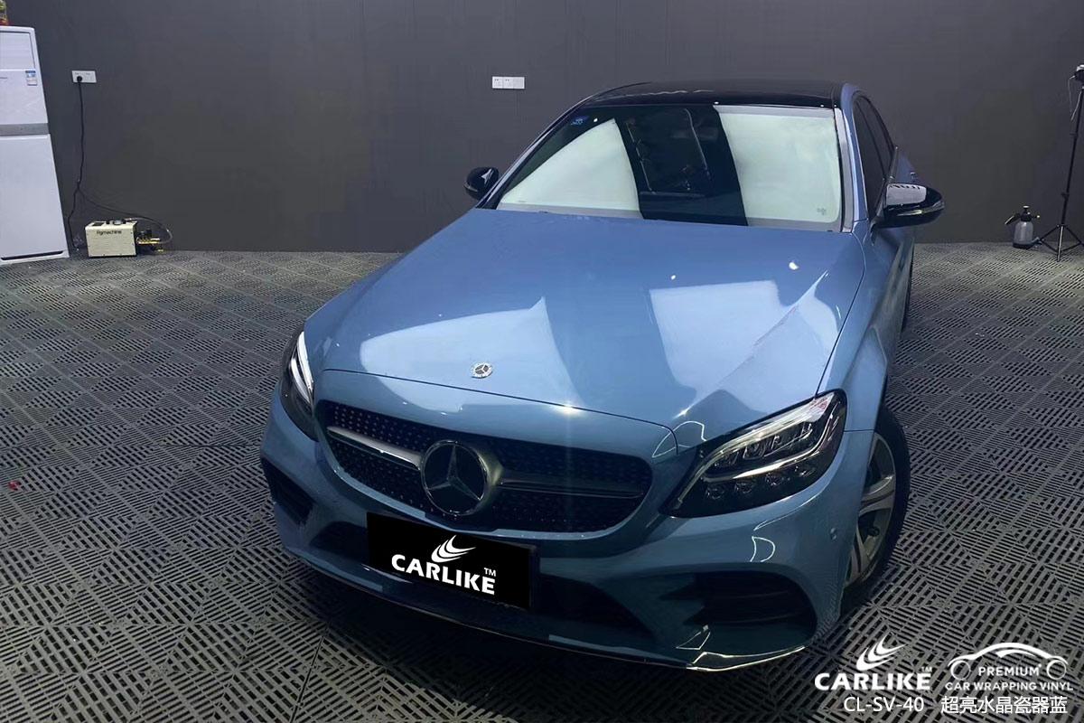 黄山奔驰c级车身改色超亮水晶瓷器蓝整车贴膜效果图