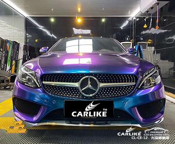 CARLIKE卡莱克™CL-CE-12奔驰光面紫魅蓝整车改色