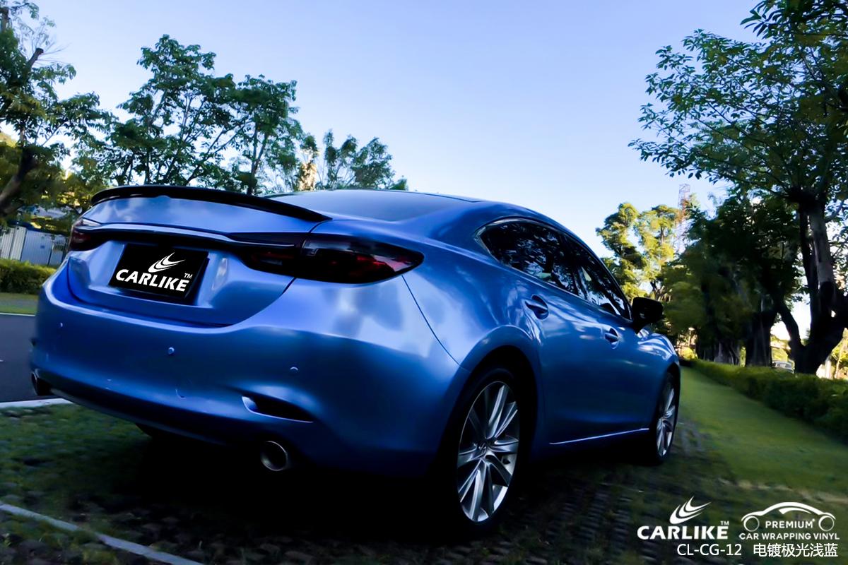 CARLIKE卡莱克™CL-CG-12马自达电镀极光浅蓝汽车贴膜