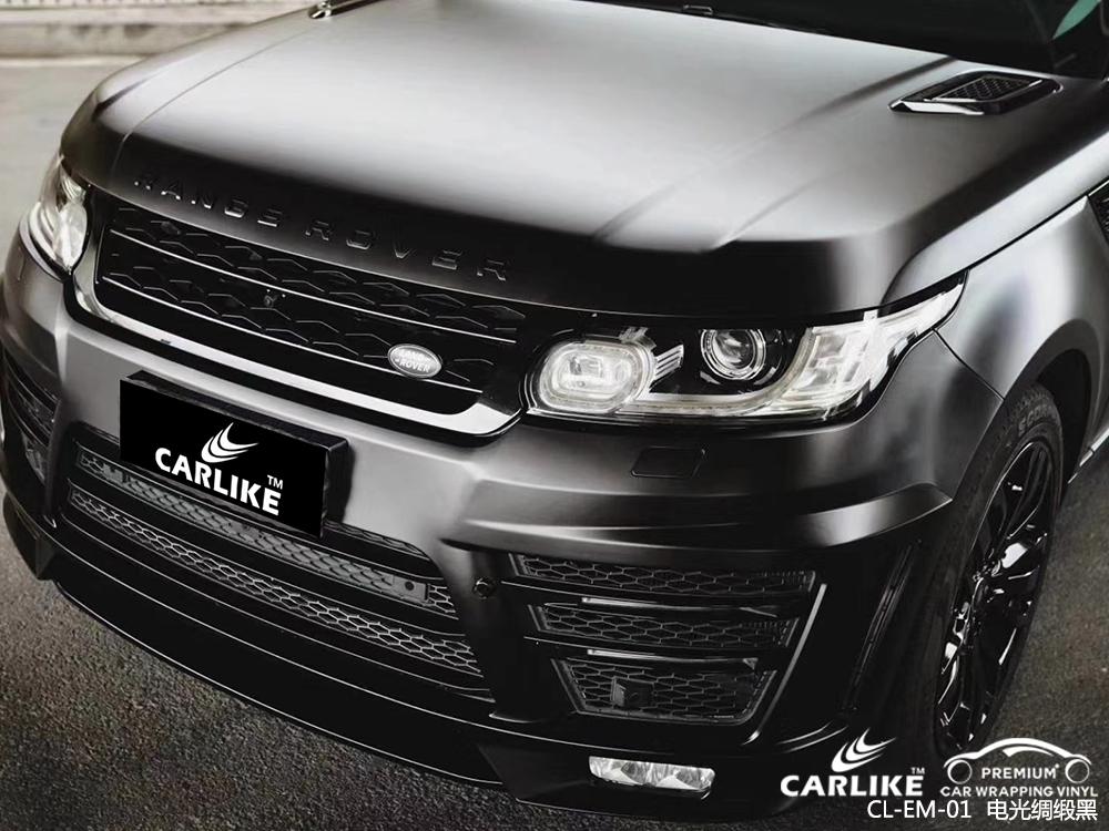 CARLIKE卡莱克™CL-EM-01路虎电光绸缎黑汽车贴膜