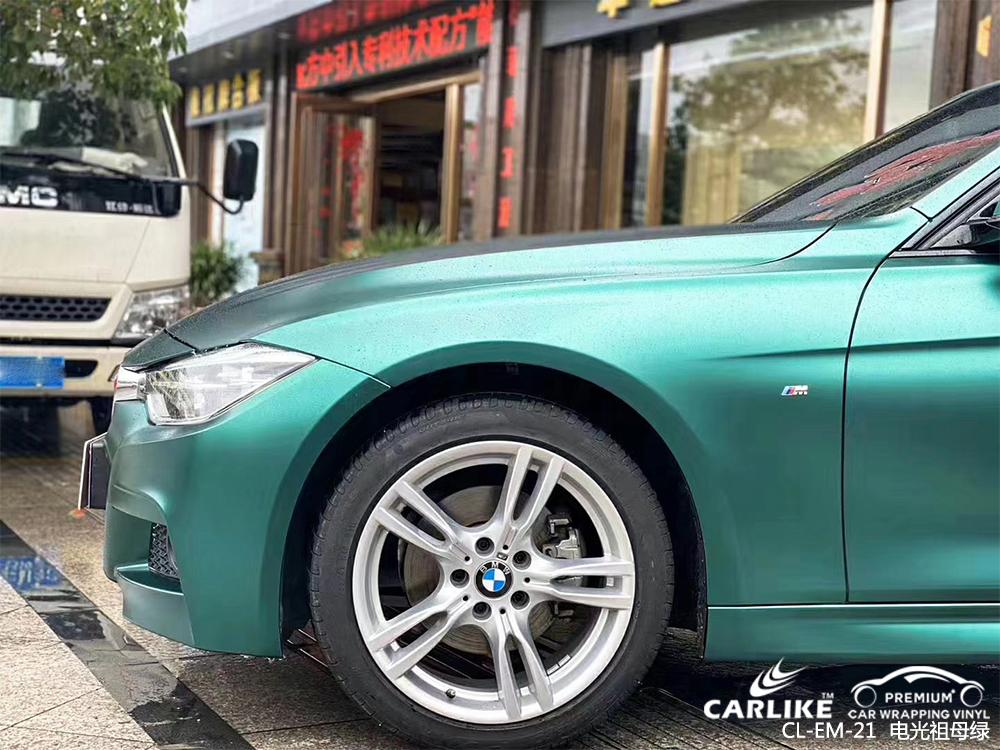 CARLIKE卡莱克™CL-EM-21宝马电光祖母绿汽车贴膜