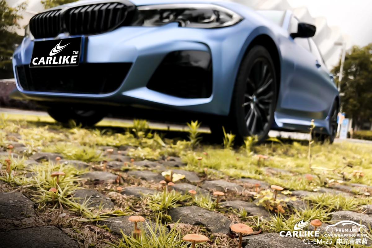CARLIKE卡莱克™CL-EM-25宝马电光青雾蓝汽车贴膜