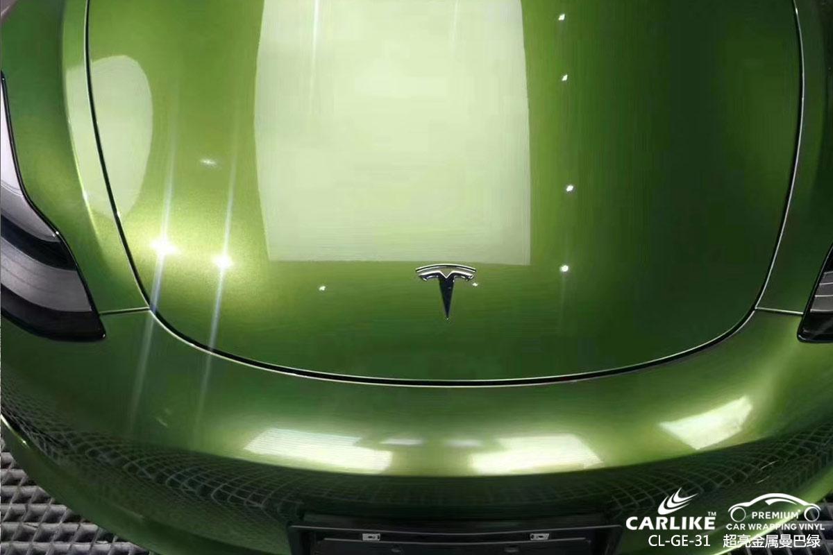 CARLIKE卡莱克™CL-GE-31特斯拉超亮金属曼巴绿汽车贴膜