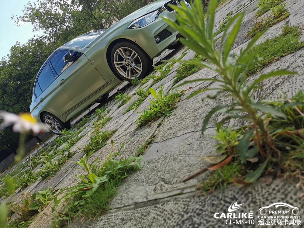 CARLIKE卡莱克™CL-MS-10宝马超哑绸缎卡其绿汽车贴膜