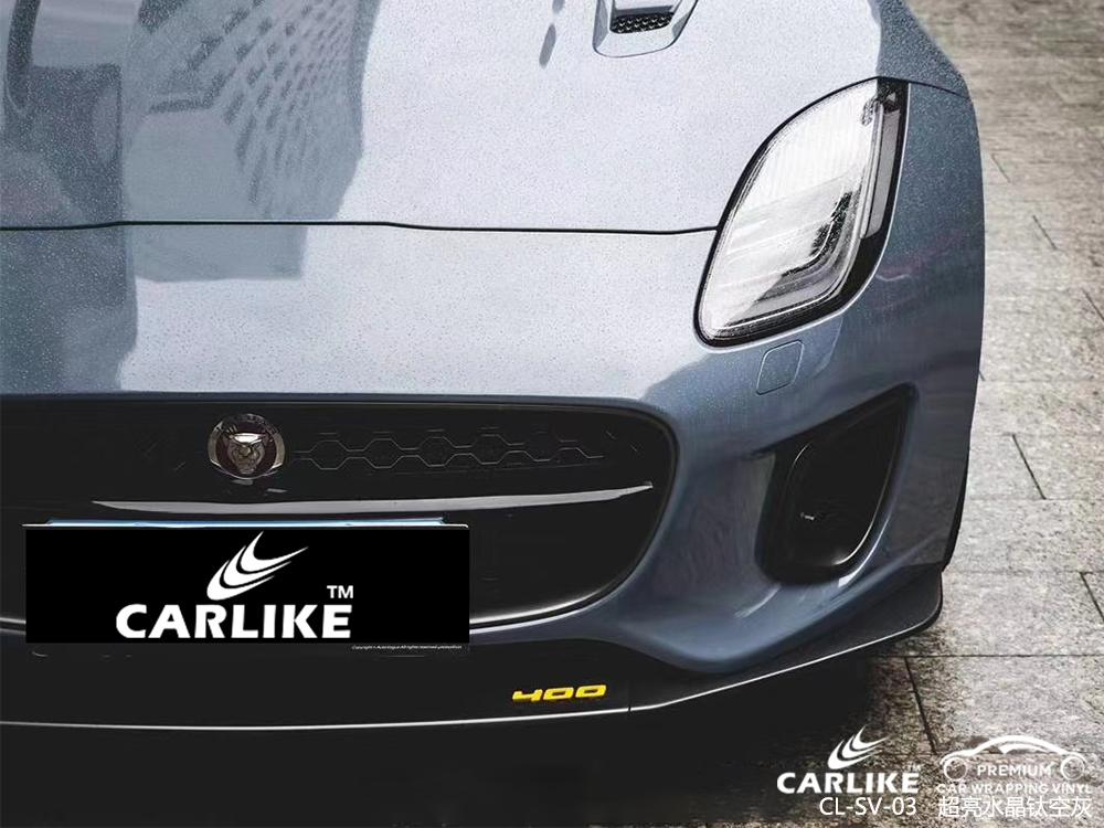 CARLIKE卡莱克™CL-SV-03捷豹超亮水晶钛空灰汽车贴膜