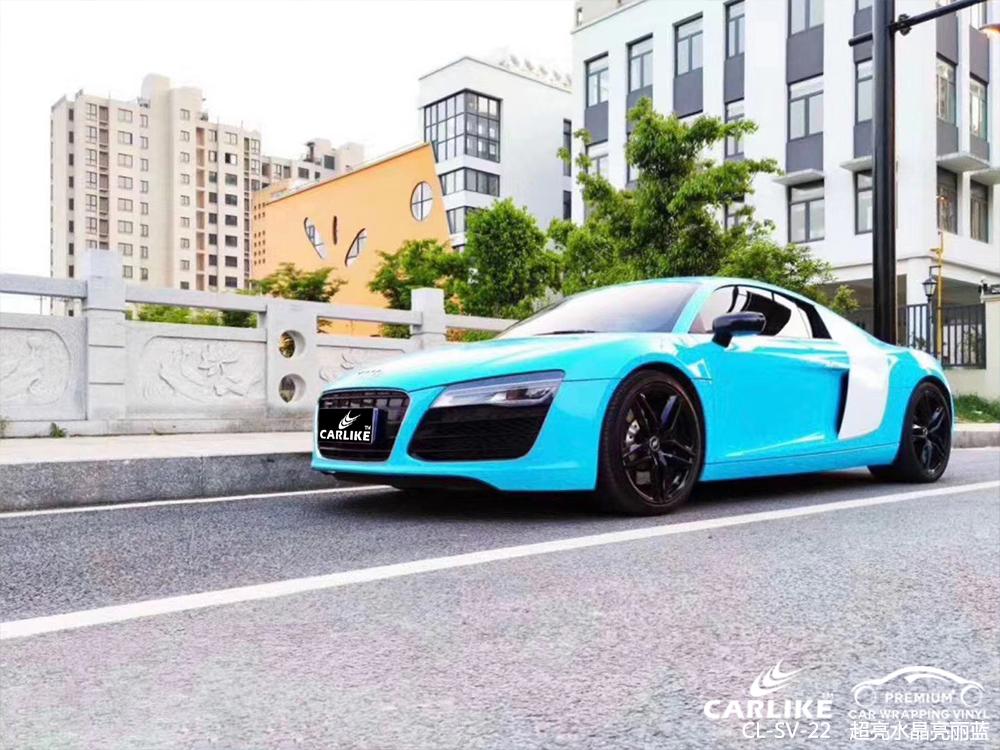 CARLIKE卡莱克™CL-SV-22奥迪超亮水晶亮丽蓝汽车贴膜