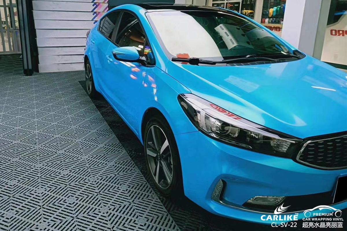 资阳起亚K3车身改色超亮水晶亮丽蓝汽车贴膜效果图