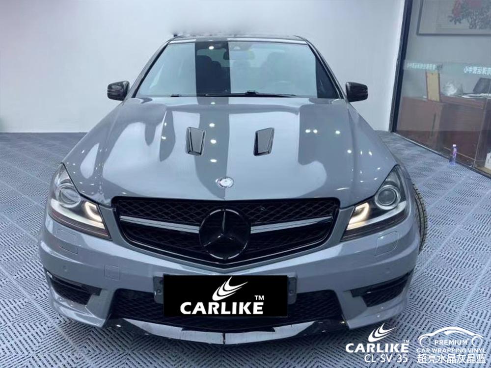CARLIKE卡莱克™CL-SV-35奔驰超亮水晶灰晶蓝汽车贴膜
