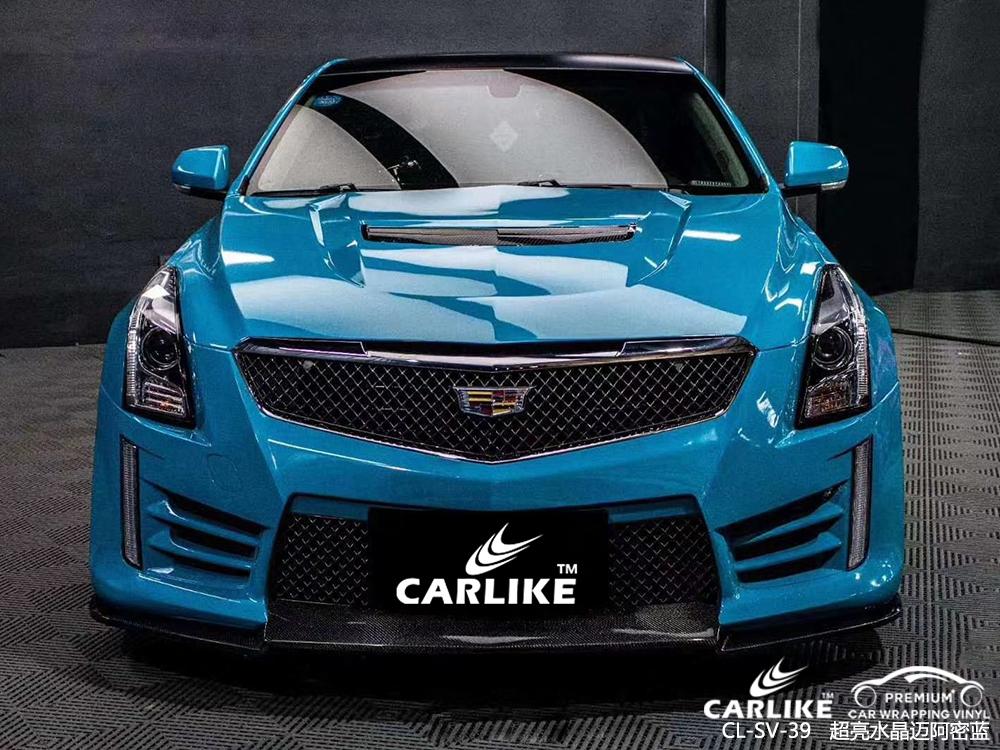 CARLIKE卡莱克™CL-SV-39凯迪拉克超亮水晶迈阿密蓝汽车贴膜