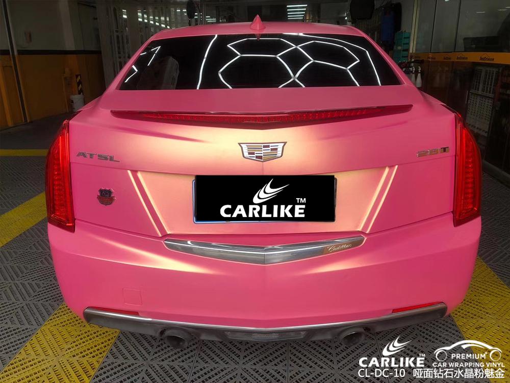CARLIKE卡莱克™CL-DC-10凯迪拉克哑面钻石水晶粉魅金汽车贴膜