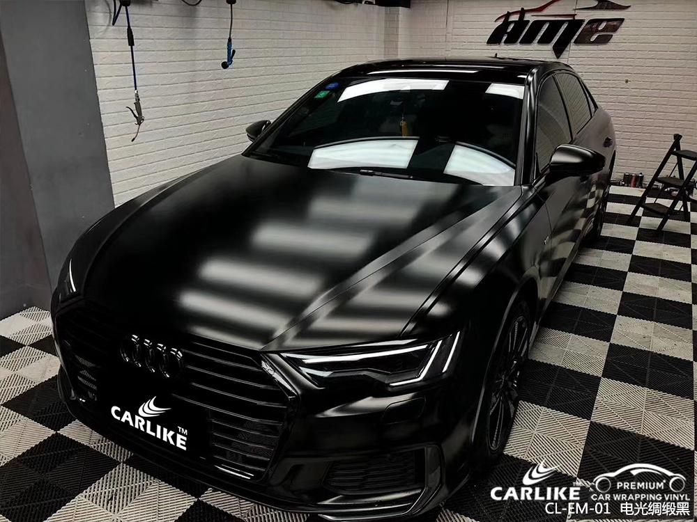 CARLIKE卡莱克™CL-EM-01奥迪电光绸缎黑车身改色