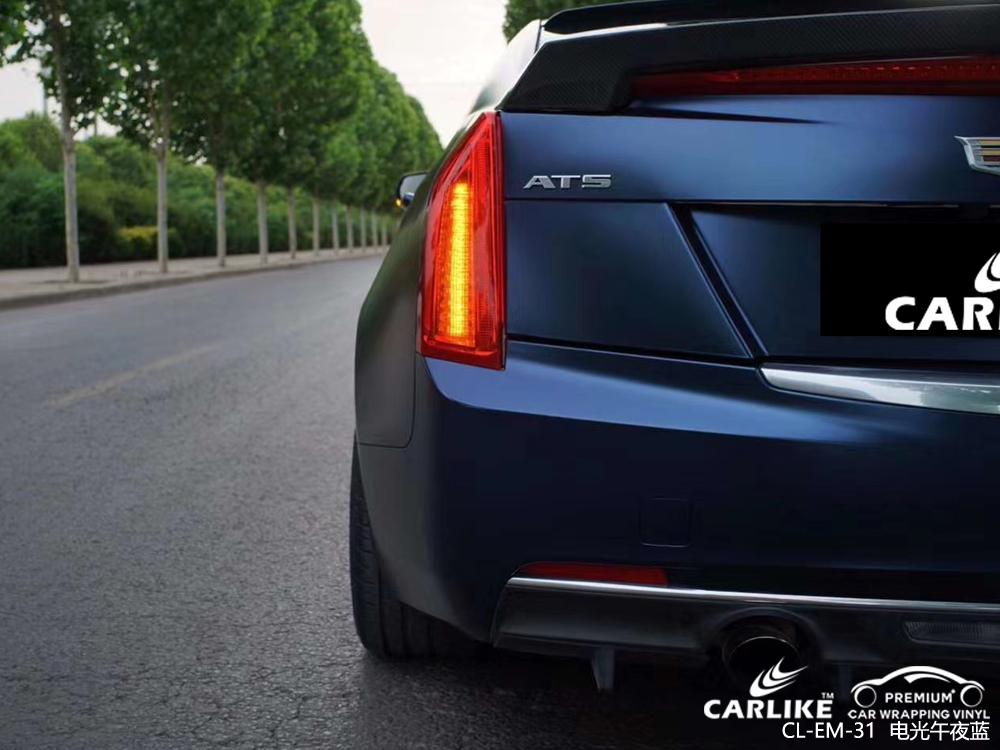 CARLIKE卡莱克™CL-EM-31凯迪拉克电光午夜蓝整车改色贴膜