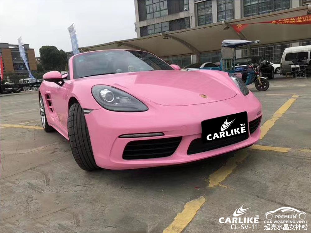 CARLIKE卡莱克™CL-SV-11保时捷超亮水晶女神粉车身改色
