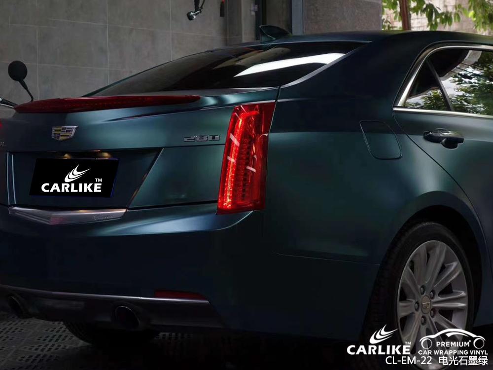 CARLIKE卡莱克™CL-EM-22凯迪拉克电光石墨绿整车改色贴膜