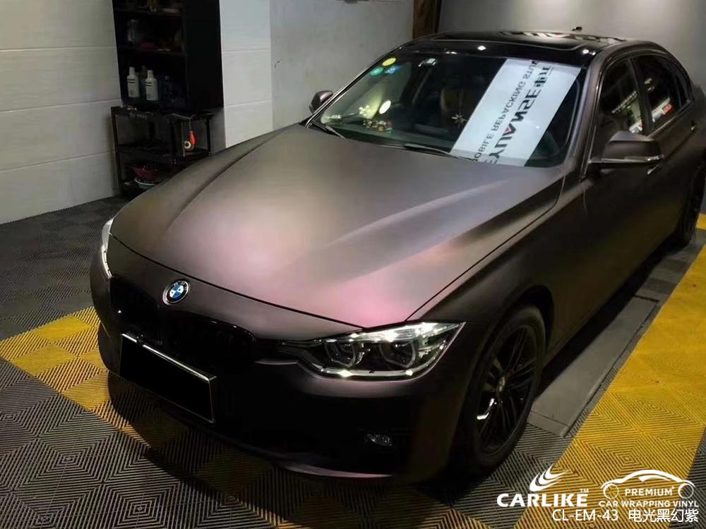 CARLIKE卡莱克™CL-EM-43宝马电光黑幻紫整车改色贴膜