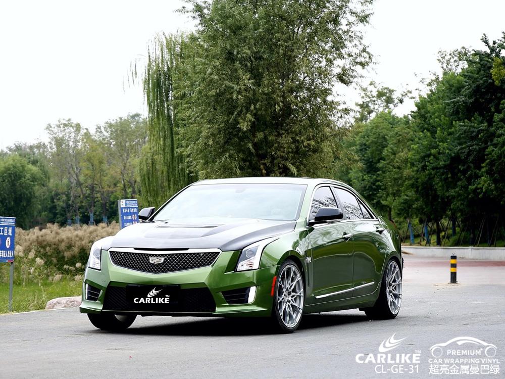 CARLIKE卡莱克™CL-GE-31凯迪拉克超亮金属曼巴绿整车改色贴膜