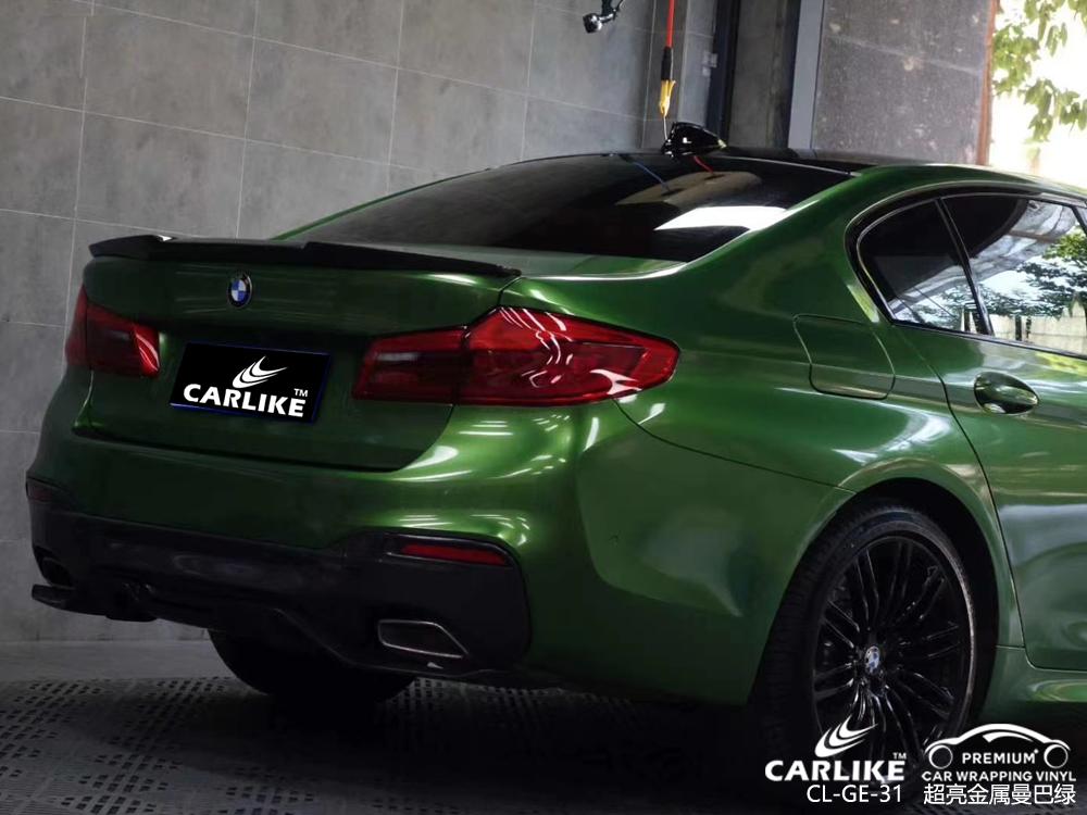 CARLIKE卡莱克™CL-GE-31宝马超亮金属曼巴绿整车改色贴膜