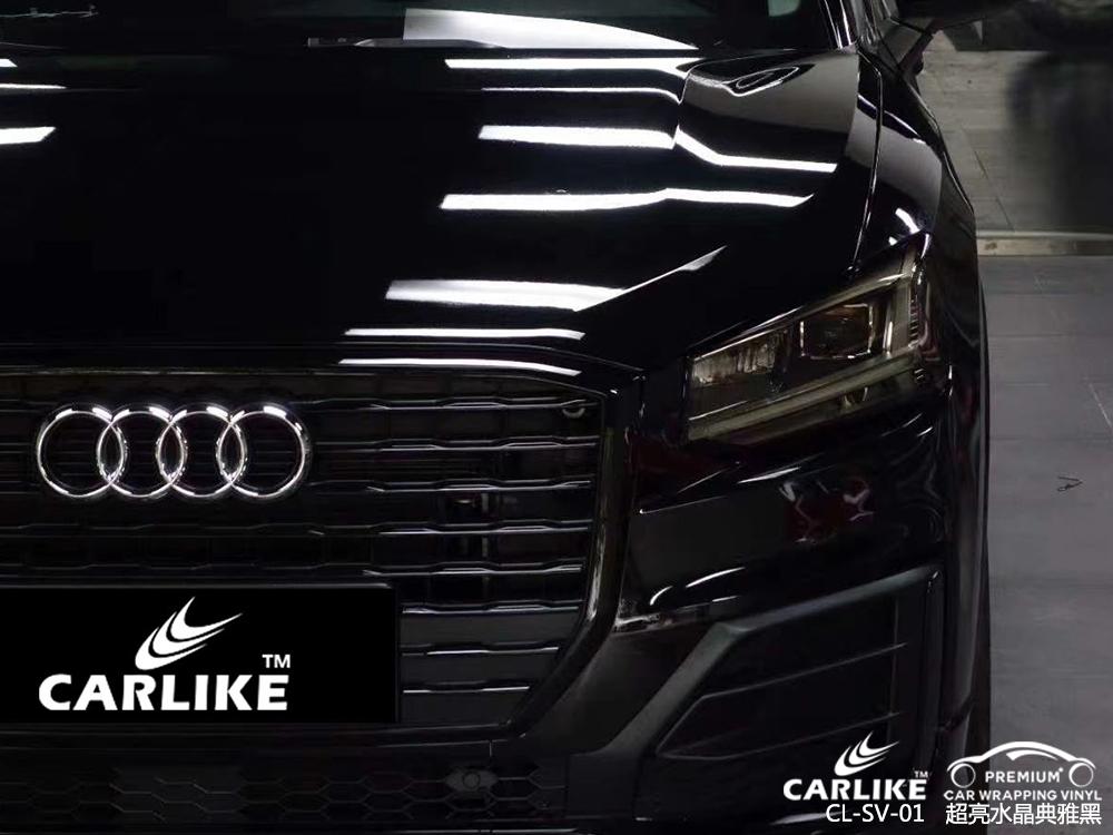 CARLIKE卡莱克™CL-SV-01奥迪超亮水晶典雅黑整车改色贴膜