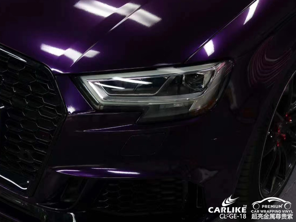 汕头奥迪全车改色超亮金属尊贵紫汽车贴膜贴车效果图