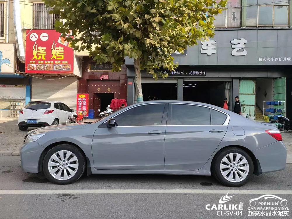 CARLIKE卡莱克™CL-SV-04本田超亮水晶水泥灰车身改色