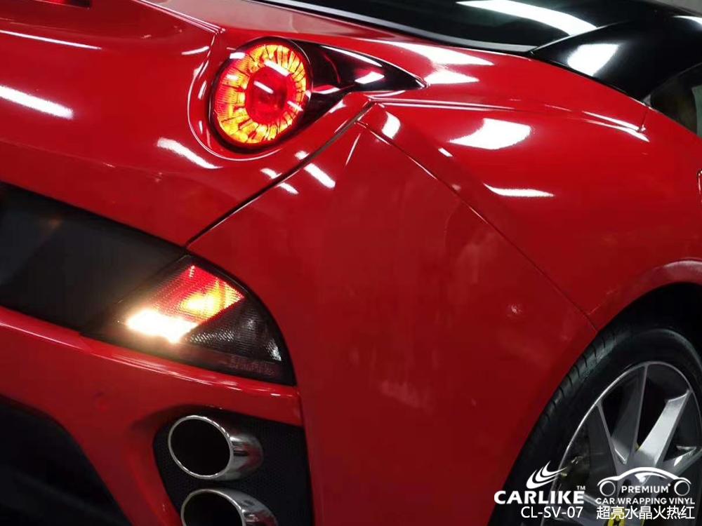 CARLIKE卡莱克™CL-SV-07法拉利超亮水晶火热红车身改色
