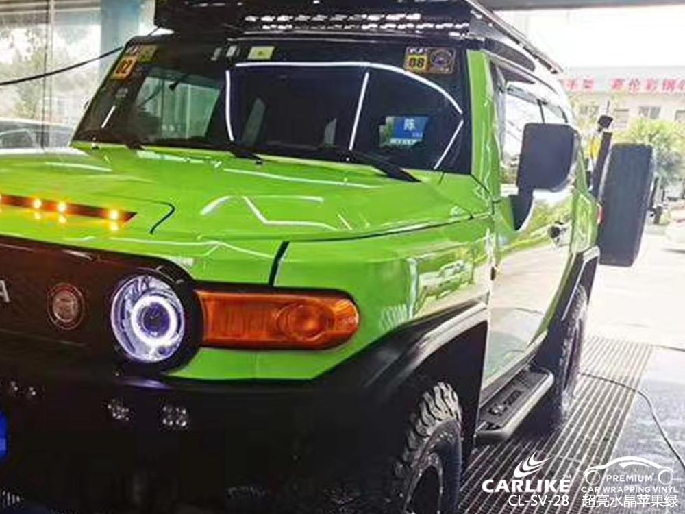 漳州丰田FJ酷路泽全车改色超亮水晶苹果绿汽车贴膜贴车效果图