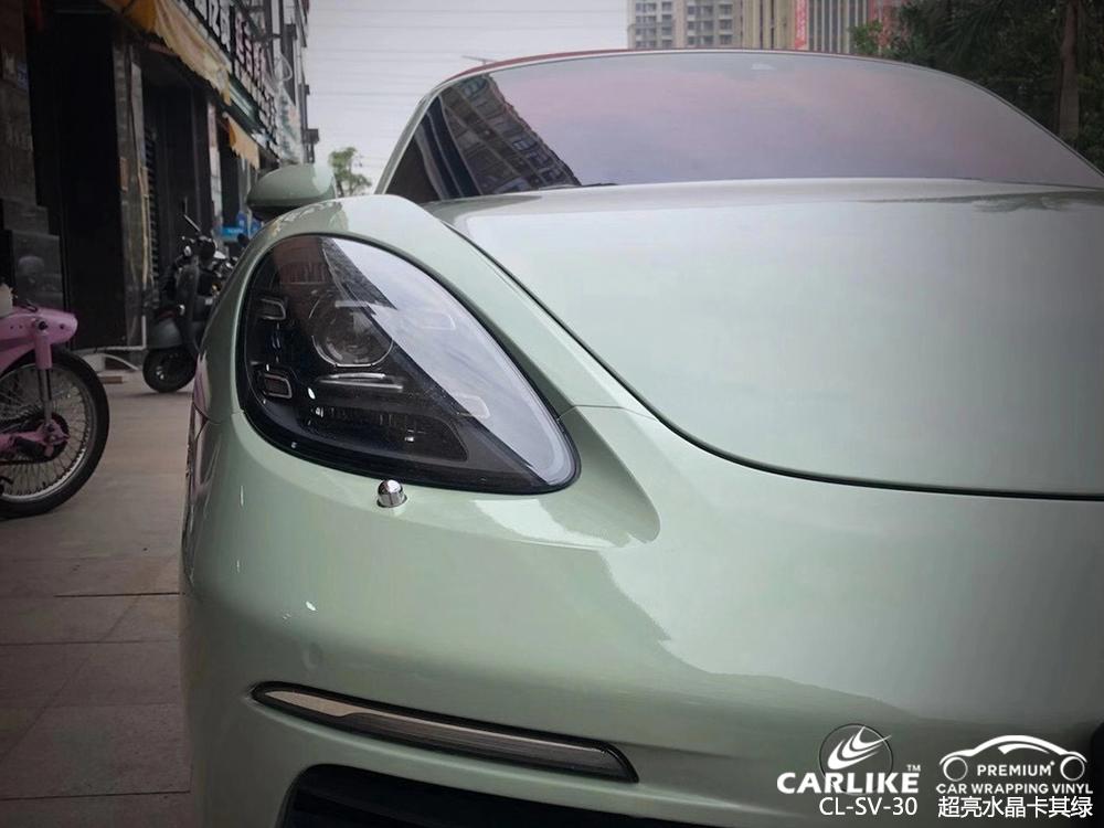 CARLIKE卡莱克™CL-SV-30保时捷超亮水晶卡其绿车身改色