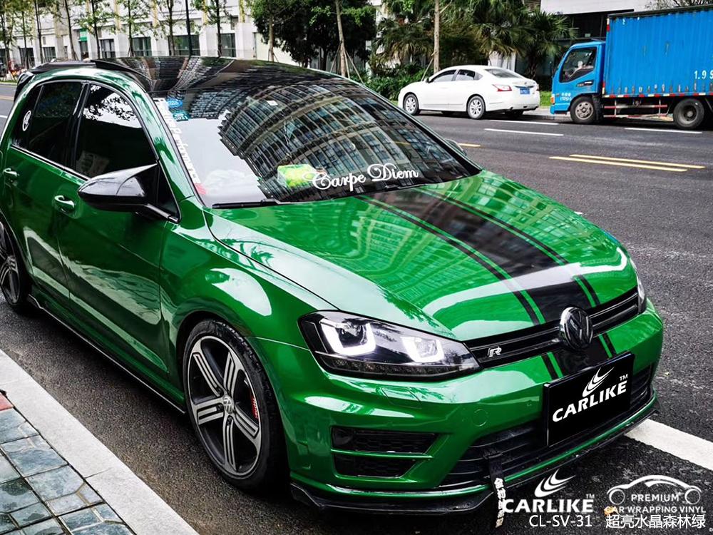 CARLIKE卡莱克™CL-SV-31高尔夫超亮水晶森林绿车身改色