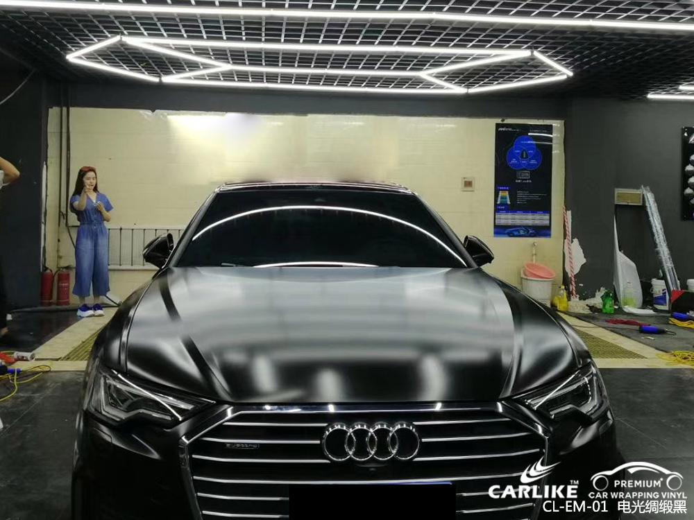 CARLIKE卡莱克™CL-EM-01奥迪电光绸缎黑车身贴膜