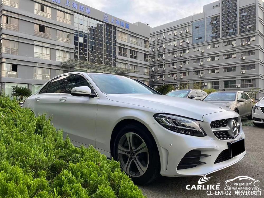 CARLIKE卡莱克™CL-EM-02奔驰电光珍珠白汽车改色