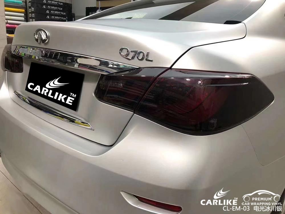 CARLIKE卡莱克™CL-EM-03英菲尼迪电光冰川银汽车改色