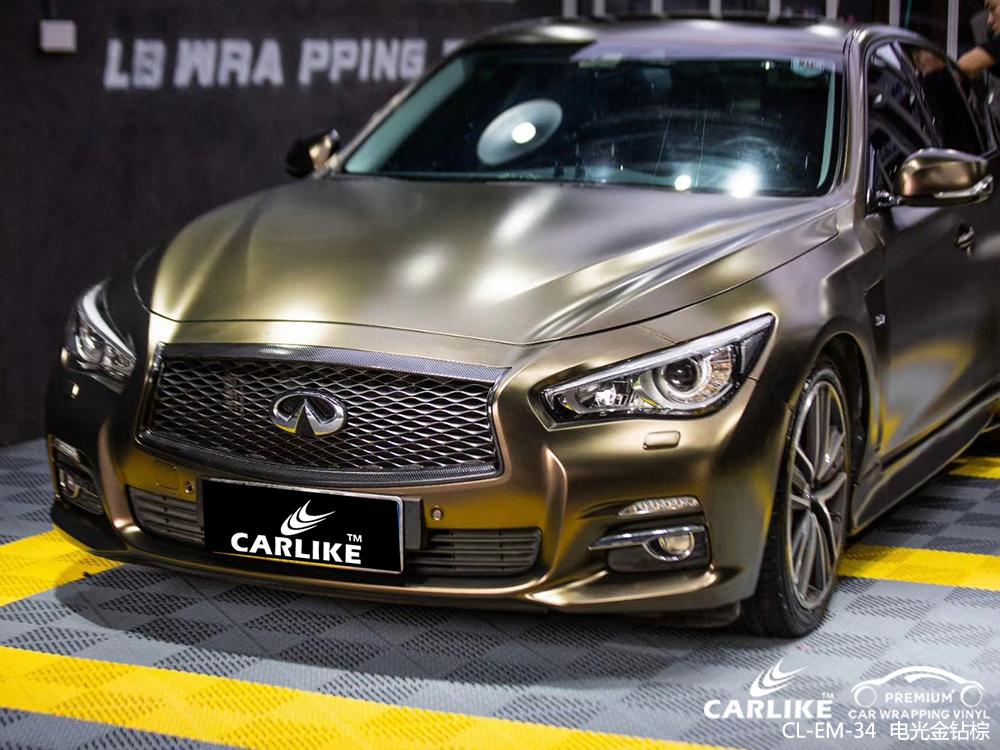 CARLIKE卡莱克™CL-EM-34英菲尼迪电光金钻棕汽车改色