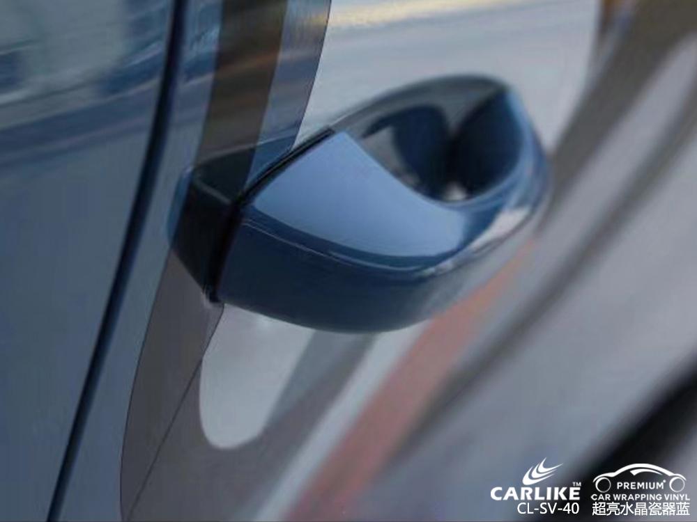 CARLIKE卡莱克™CL-SV-40保时捷Macan超亮水晶瓷器蓝汽车改色