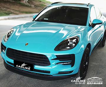 CARLIKE卡莱克™CL-SV-20保时捷超亮水晶冰晶蓝汽车改色