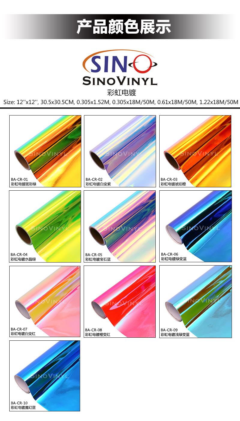 欣浪BA-CR七彩彩虹电镀刻字纸炫彩变色龙不干胶即时贴