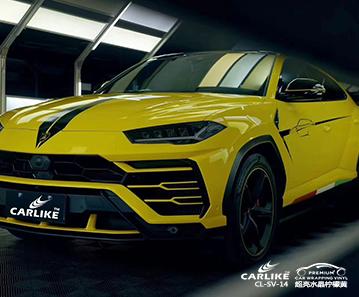 CARLIKE卡莱克™CL-SV-14兰博基尼超亮水晶柠檬黄汽车改色