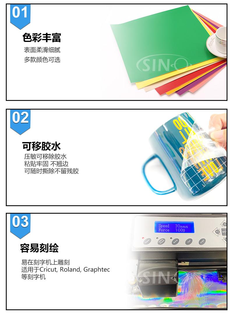 欣浪G9228-G9139纯色DIY刻字膜电脑刻字不干胶即时贴装饰贴