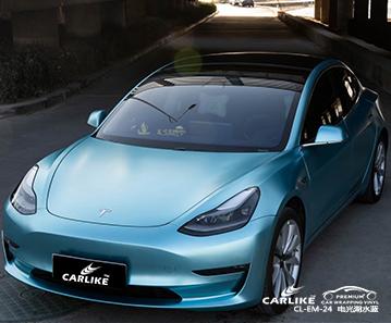 CARLIKE卡莱克™CL-EM-24特斯拉电光湖水蓝整车改色