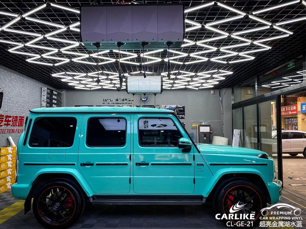 CARLIKE卡莱克™CL-GE-21奔驰超亮金属湖水蓝整车改色